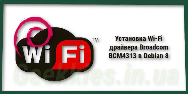 Установка Wi-Fi драйвера Broadcom BCM4313 в Debian 8