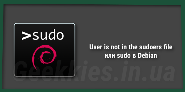 User is not in the sudoers file или sudo в Debian