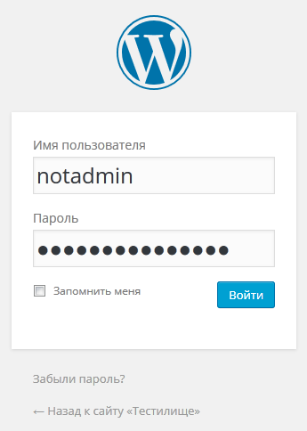 Вход в админку WordPress