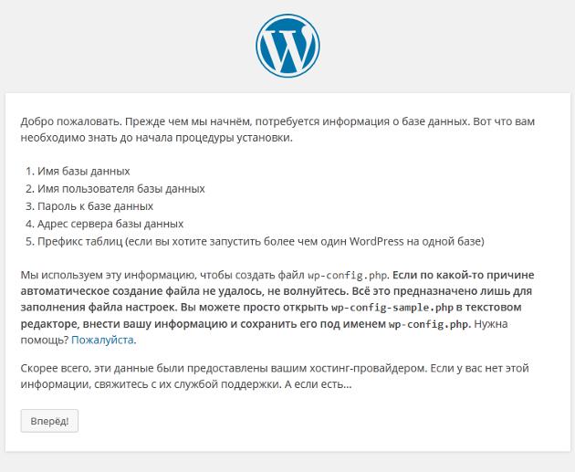 Страница приветствия WordPress