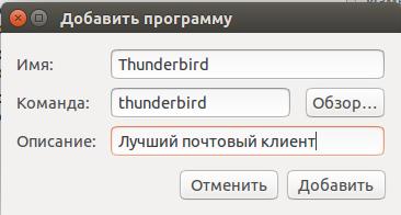 """Автоматически запускаемые приложения """"Добавить программу"""""""