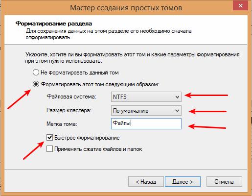 Настройка форматирования раздела