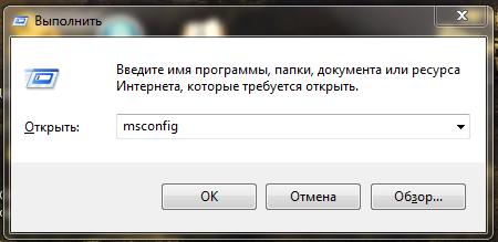 Запуск MsConfig через Выполнить