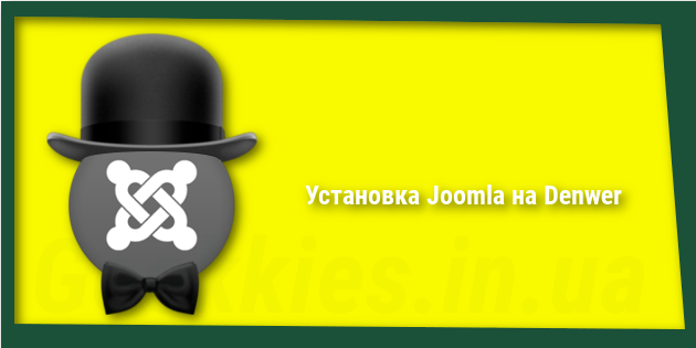 Установка Joomla на Denwer