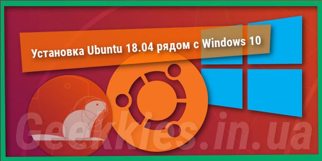 Установка Ubuntu 18.04 рядом с Windows 10