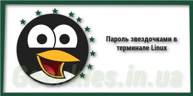 Пароль звездочками в терминале Linux