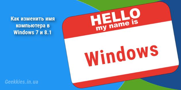 Как изменить имя компьютера в Windows 7 и 8.1