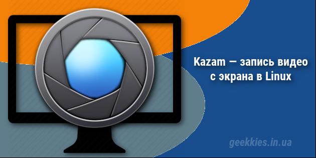 Kazam — запись видео с экрана в Linux