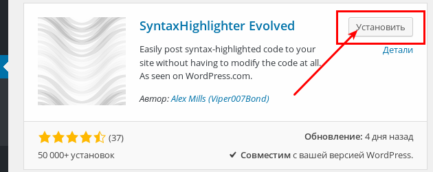 Установка SyntaxHighlighter Evolved