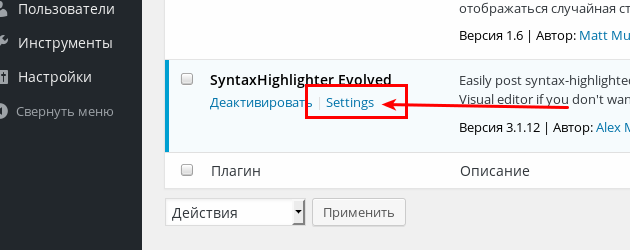Настройки SyntaxHighlighter Evolved