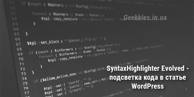 Подсветка кода в WordPress