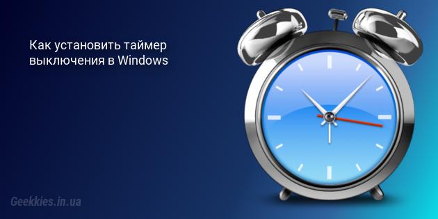 Таймер выключения компьютера в Windows