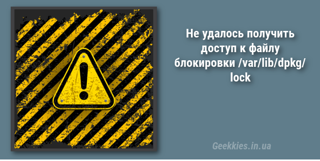 Не удалось получить доступ к файлу блокировки /var/lib/dpkg/lock