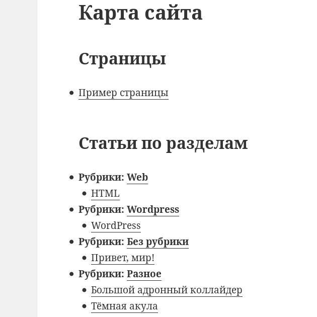 Карта сайта по умолчанию