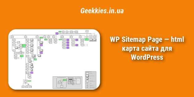 WP Sitemap Page — html карта сайта для WordPress