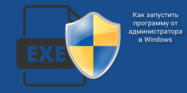 Как запустить программу от администратора в Windows