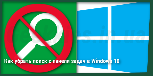 Как убрать поиск с панели задач в Windows 10