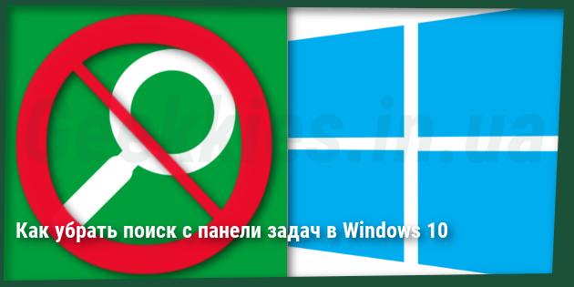 Как убрать поиск с панели задач в Windows 10
