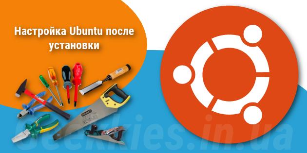 Настройка Ubuntu после установки