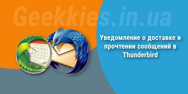 Уведомление о доставке и прочтении сообщений в Thunderbird