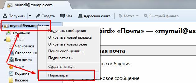 Mozilla thunderbird как в подпись вставить картинку 17