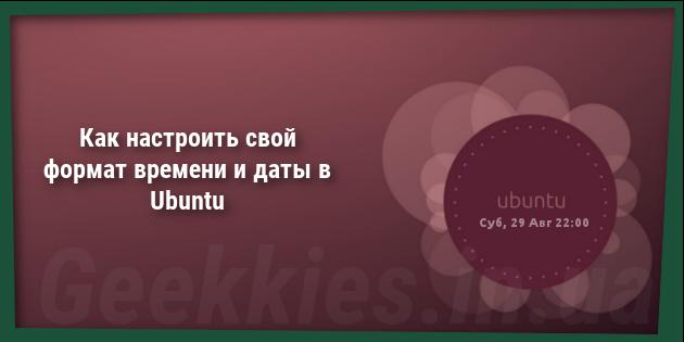 Как настроить свой формат времени и даты в Ubuntu