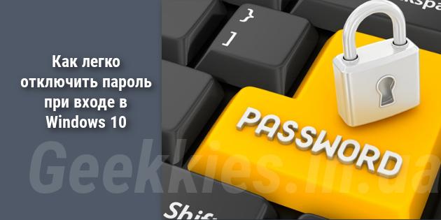 Как легко отключить пароль при входе в Windows 10