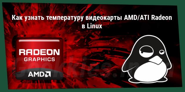 Как узнать температуру видеокарты AMD/ATI Radeon в Linux