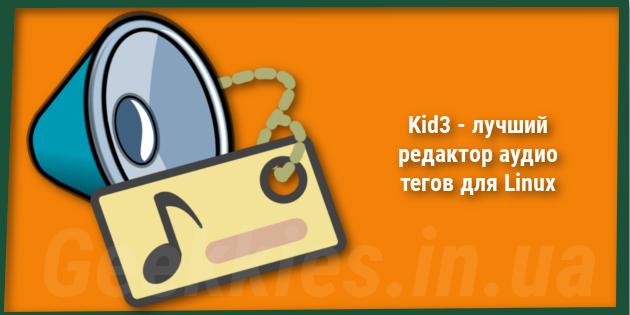 Kid3 — лучший редактор аудио тегов для Linux