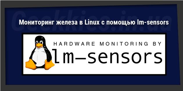 Мониторинг железа в Linux с помощью lm-sensors