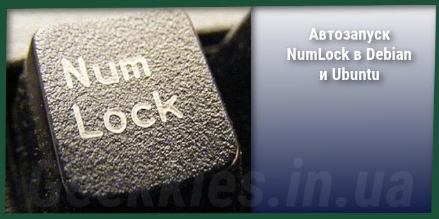 Автозапуск NumLock в Debian и Ubuntu