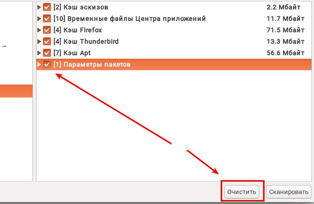 Начинаем очистку Ubuntu