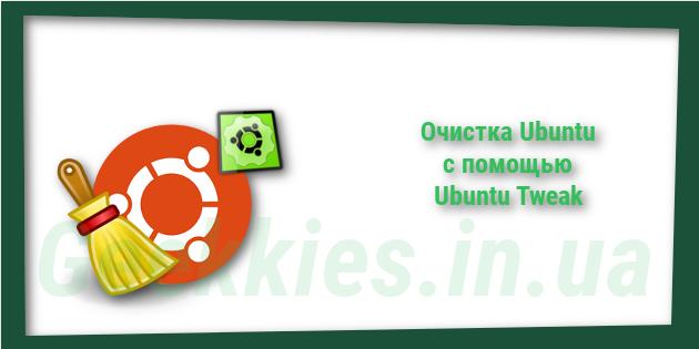 Очистка Ubuntu с помощью Ubuntu Tweak