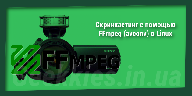 Скринкастинг с помощью FFmpeg (avconv) в Linux