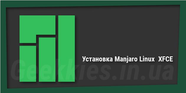 Установка Manjaro Linux 15.09 XFCE