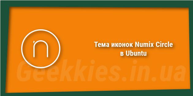 Тема иконок Numix Circle в Ubuntu