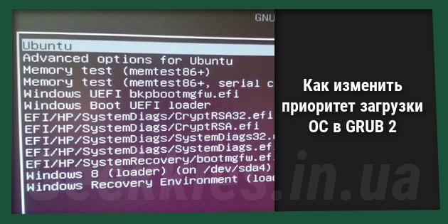 Как изменить приоритет загрузки ОС в GRUB 2
