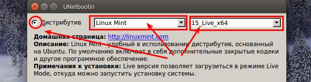 UNetbootin может скачать образ из интернета