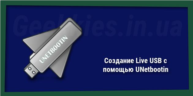 Создание Live USB с помощью UNetbootin