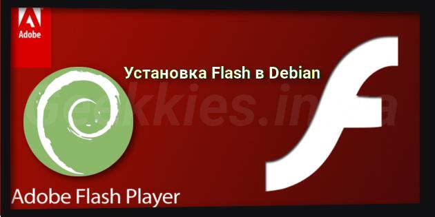 Установка Flash в Debian