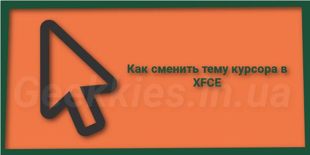 Как сменить тему курсора в XFCE
