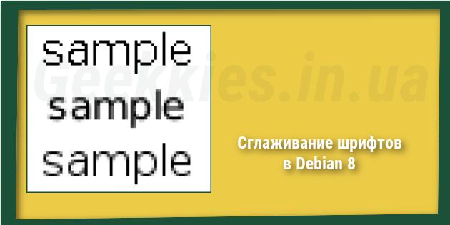 Сглаживание шрифтов в Debian 8