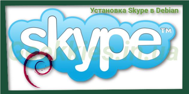 Установка Skype в Debian