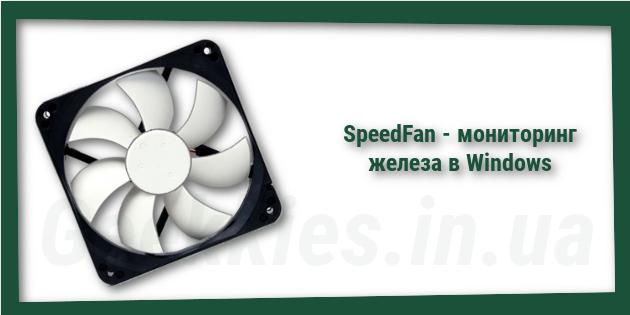 SpeedFan — мониторинг железа в Windows