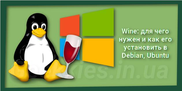 Wine: для чего нужен и как его установить в Debian или Ubuntu