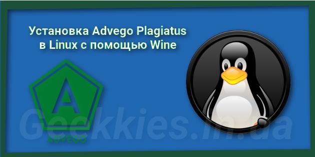 Установка Advego Plagiatus в Linux с помощью Wine