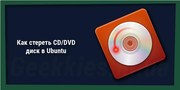 Как стереть CD или DVD диск в Ubuntu