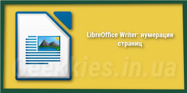 LibreOffice Writer: нумерация страниц