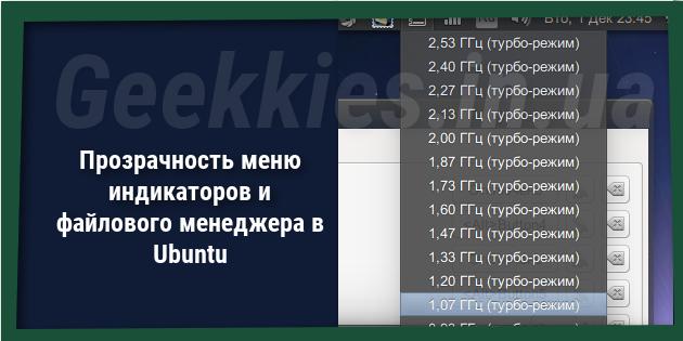 Прозрачность меню индикаторов и файлового менеджера в Ubuntu
