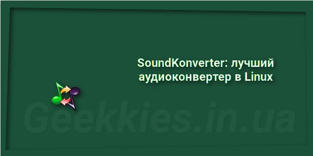 SoundKonverter: лучший аудиоконвертер в Linux